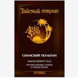 Маска Тайский секрет Сиамский тюльпан ЛучикС-Фарм 10 мл