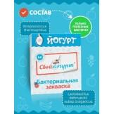 Закваска Йогурт Свой йогурт конв 2 шт